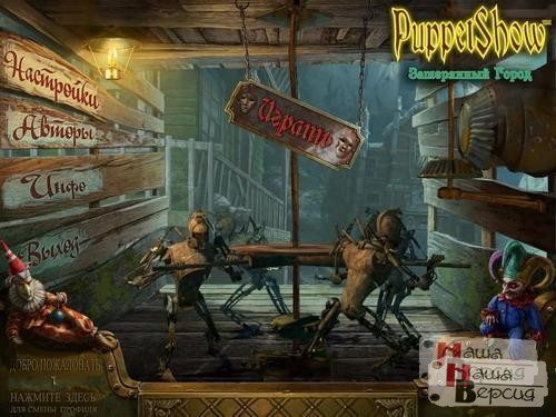 PuppetShow: Затерянный город / Puppet Show: Lost Town Collector's Edition