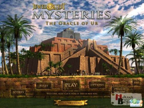 Jewel Quest Mysteries 4: The Oracle of Ur Collector's Edition