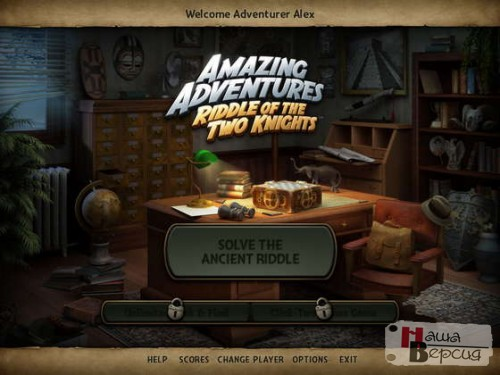 Amazing Adventures 5: Riddle of the Two Knights