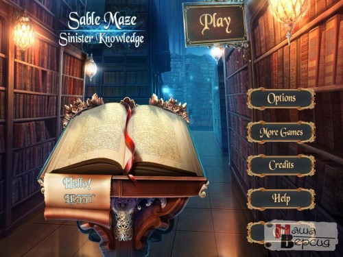 Sable Maze 6: Sinister Knowledge СЕ (2016) FINAL