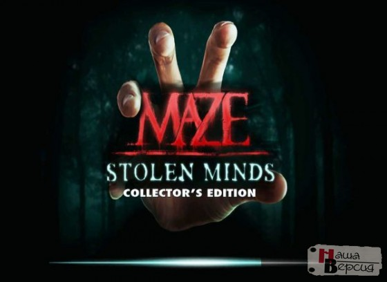 Maze 4: Stolen Minds Collector's Edition