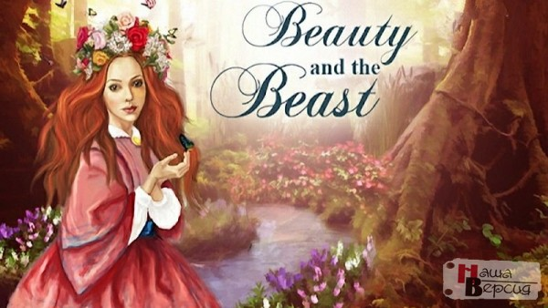 Beauty and the Beast: Hidden Object Fairy Tale (русская версия)